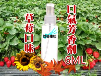 草莓口氣芳香劑6ML
