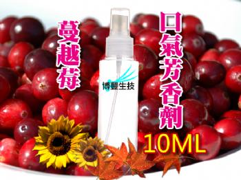 蔓越莓口氣芳香劑10ML