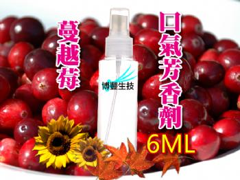 蔓越莓口氣芳香劑6ML