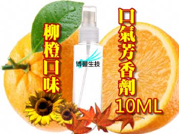 柳橙口氣芳香劑10ML