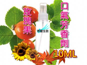 玫瑰果口氣芳香劑10ML