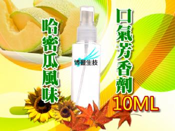 哈蜜瓜口氣芳香劑10ML