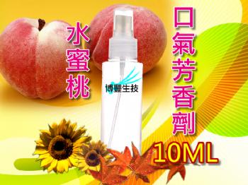 水蜜桃口氣芳香劑10ML